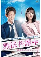 無法弁護士~最高のパートナー <スペシャルエディション版> Vol.1