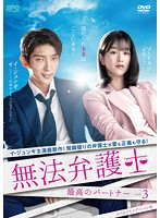 無法弁護士~最高のパートナー <スペシャルエディション版> Vol.3
