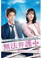 無法弁護士~最高のパートナー <スペシャルエディション版> Vol.4