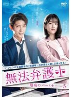無法弁護士~最高のパートナー <スペシャルエディション版> Vol.5