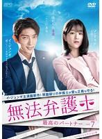 無法弁護士~最高のパートナー <スペシャルエディション版> Vol.7