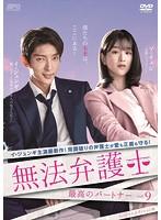 無法弁護士~最高のパートナー <スペシャルエディション版> Vol.9