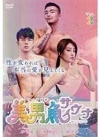美男魚サウナ ~魂に♂♀なし~ Vol.2