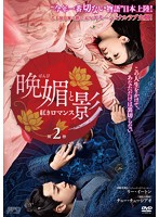 晩媚と影~紅きロマンス~ 第2巻