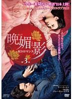 晩媚と影~紅きロマンス~ 第3巻
