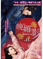 晩媚と影~紅きロマンス~ 第11巻