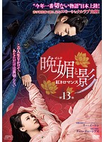 晩媚と影~紅きロマンス~ 第13巻