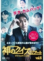 神のクイズ:リブート <スペシャルエディション版> Vol.6