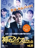 神のクイズ:リブート <スペシャルエディション版> Vol.10