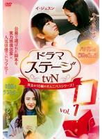 ドラマステージ<tvN> Vol.1