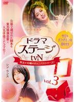 ドラマステージ<tvN> Vol.3