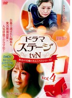 ドラマステージ<tvN> Vol.4
