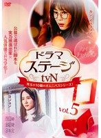 ドラマステージ<tvN> Vol.5