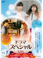 ドラマスペシャル<KBS> Vol.1