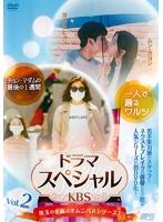 ドラマスペシャル<KBS> Vol.2
