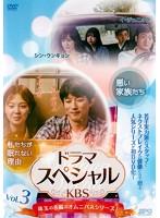 ドラマスペシャル<KBS> Vol.3