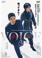 ボイス3 ~112の奇跡~ <スペシャルエディション版> Vol.5