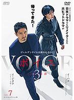 ボイス3 ~112の奇跡~ <スペシャルエディション版> Vol.7