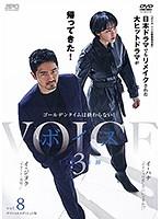 ボイス3 ~112の奇跡~ <スペシャルエディション版> vol.8