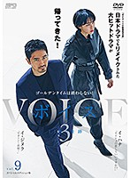ボイス3 ~112の奇跡~ <スペシャルエディション版> vol.9