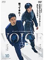 ボイス3 ~112の奇跡~ <スペシャルエディション版> vol.10