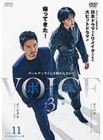 ボイス3 ~112の奇跡~ <スペシャルエディション版> vol.11