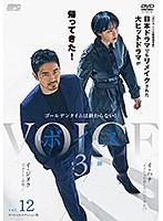 ボイス3 ~112の奇跡~ <スペシャルエディション版> vol.12