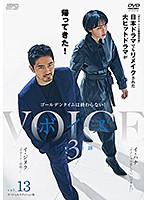 ボイス3 ~112の奇跡~ <スペシャルエディション版> vol.13