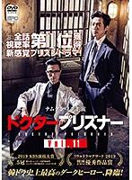 ドクタープリズナー Vol.11