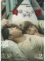 時をかける愛 Vol.2