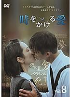 時をかける愛 Vol.8