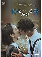 時をかける愛 Vol.11