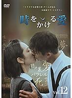 時をかける愛 Vol.12