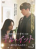 キル・イット~巡り会うふたり~ Vol.3