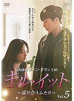キル・イット~巡り会うふたり~ Vol.5