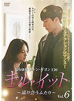 キル・イット~巡り会うふたり~ Vol.6