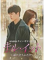 キル・イット~巡り会うふたり~ Vol.7