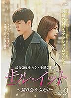 キル・イット~巡り会うふたり~ Vol.9