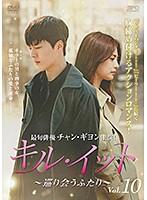 キル・イット~巡り会うふたり~ Vol.10