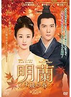 明蘭~才媛の春~ 第22巻