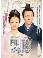 明蘭~才媛の春~ 第28巻