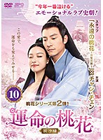 運命の桃花~宸汐縁~ 第10巻