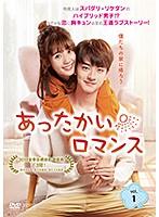 あったかいロマンス Vol.1