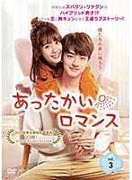 あったかいロマンス Vol.3