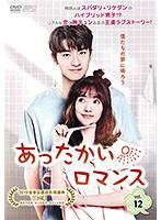 あったかいロマンス Vol.12