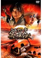 シルクロード英雄伝 Vol.1