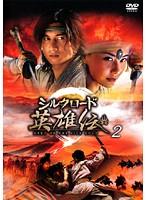 シルクロード英雄伝 Vol.2