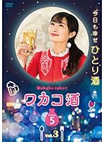 ワカコ酒 Season5 Vol.3