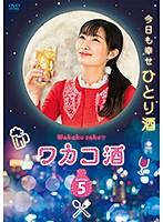 ワカコ酒 Season5 Vol.5