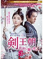 剣王朝~乱世に舞う雪~ 第3巻
